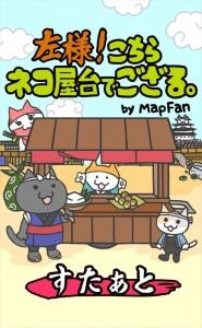 左様!こちらネコ屋台でござる。 by MapFan